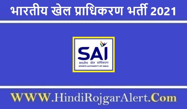 भारतीय खेल प्राधिकरण भर्ती 2021 SAI Jobs के लिए आवेदन