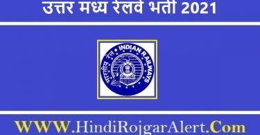 Uttar Madhya Railway Recruitment 2021 | उत्तर मध्य रेलवे भर्ती 2021
