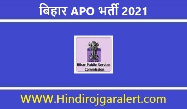 BPSC APO Recruitment 2021   बिहार APO भर्ती 2021