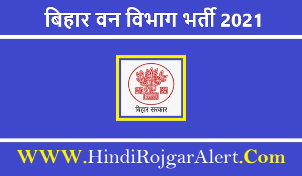 Bihar Forest Department Recruitment 2021  बिहार वन विभाग भर्ती 2021
