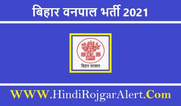 Bihar Forester Recruitment 2021  बिहार वनपाल भर्ती 2021