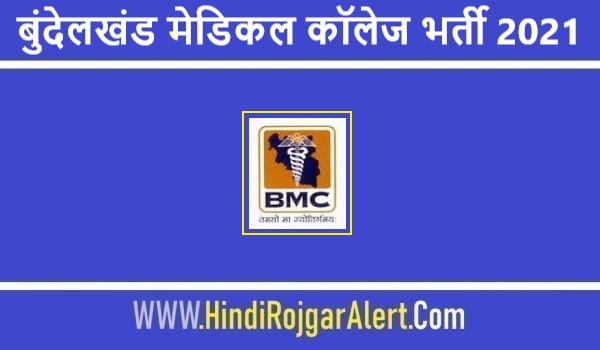 Bundelkhand Medical College Jobs Bharti 2021  |  बुंदेलखंड मेडिकल कॉलेज भर्ती 2021