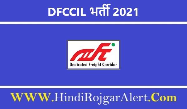 DFCCIL Recruitment 2021   DFCCIL भर्ती 2021