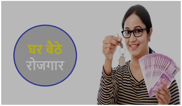 Ghar Baithe Rojgar 2021   घर बैठे रोजगार 2021