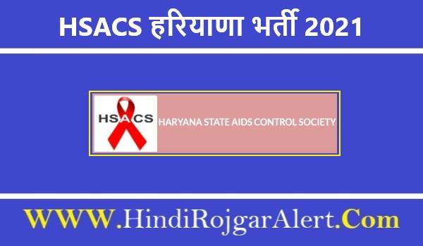 HSACS Haryana Jobs Bharti 2021  |  HSACS हरियाणा भर्ती 2021
