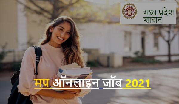 Madhya Pradesh Online Jobs 2021  |  मप ऑनलाइन जॉब 2021