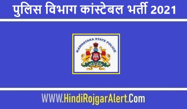 Police Department Constable Jobs Bharti 2021  |   पुलिस विभाग कांस्टेबल भर्ती 2021