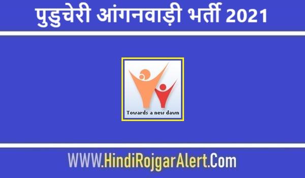 Puducherry Anganwadi Jobs Bharti 2021  |  पुडुचेरी आंगनवाड़ी भर्ती 2021