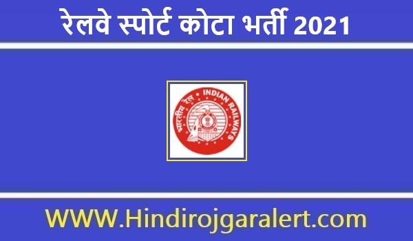 Railway Sport Bharti 2021   रेलवे स्पोर्ट कोटा भर्ती 2021