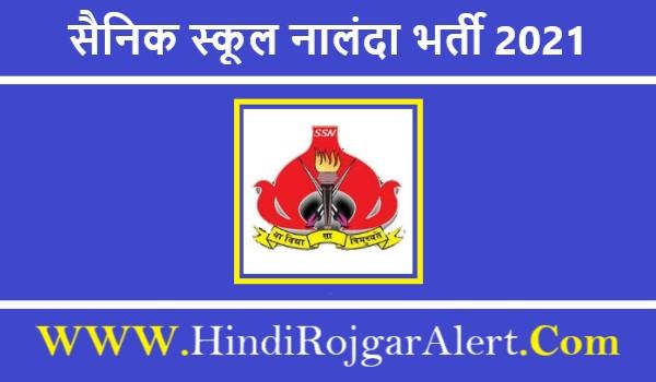 Sainik School Nalanda Recruitment 2021 |  सैनिक स्कूल नालंदा भर्ती 2021