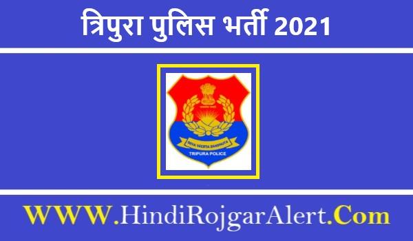 Tripura Police Recruitment 2021 | त्रिपुरा पुलिस भर्ती 2021