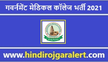 Govt Medical College Jobs Bharti 2021  |  गवर्नमेंट मेडिकल कॉलेज भर्ती 2021