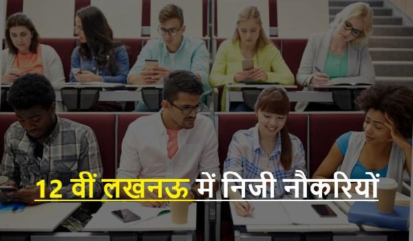 Lucknow 12th Pass Naukri 2021  |  12 वीं पास के लिए लखनऊ में निजी नौकरियों