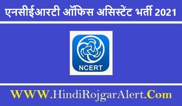 एनसीईआरटी भर्ती 2021 NCERT Junior Project Fellow Bharti के लिए आवेदन