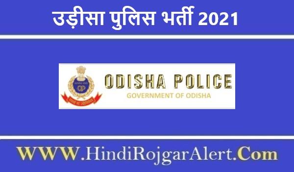 उड़ीसा पुलिस भर्ती 2021 Odisha Police Constable Jobs Bharti के लिए आवेदन