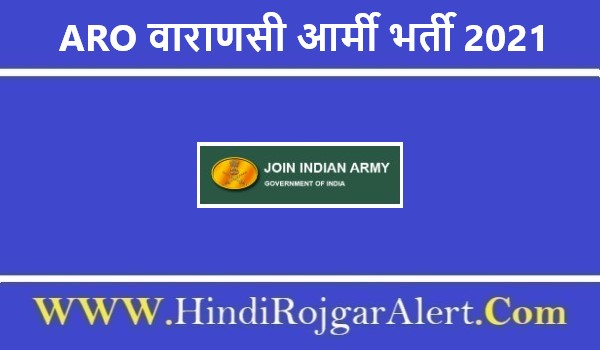 ARO Varanasi Army Jobs Bharti 2021 | एआरओ वाराणसी आर्मी भर्ती 2021