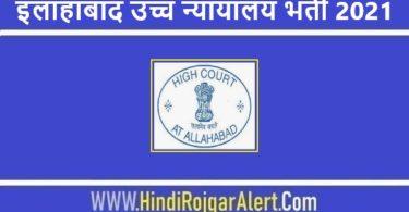 Allahabad High Court Jobs Bharti 2021 | इलाहाबाद उच्च न्यायालय भर्ती 2021