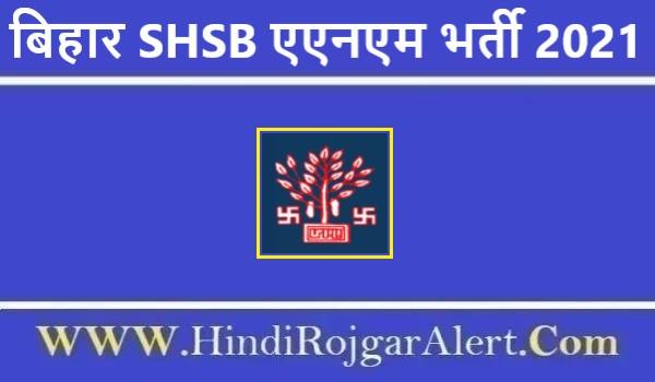 बिहार एएनएम भर्ती 2021 Bihar SHSB ANM Jobs के लिए आवेदन