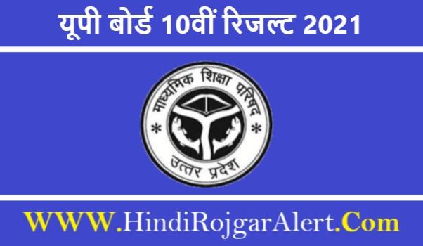 UP Board Result 2021 10th : यूपी बोर्ड 10वीं रिजल्ट 2021