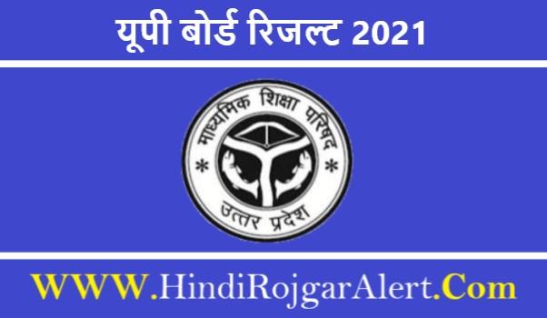 UP Board Result 2021 12th यूपी बोर्ड रिजल्ट 2021 12वीं
