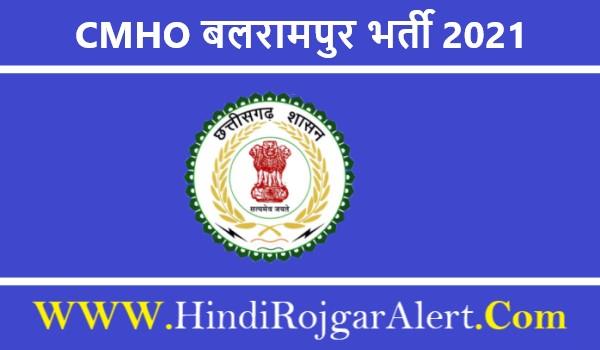 CMHO Balrampur Bharti 2021 मुख्य चिकित्सा एवं स्वास्थ्य अधिकारी बलरामपुर भर्ती 2021