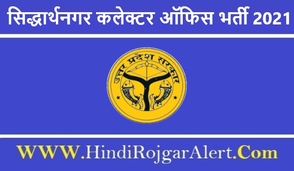 Collector Office Siddharthnagar Recruitment 2021 |  सिद्धार्थनगर कलेक्टर ऑफिस भर्ती 2021