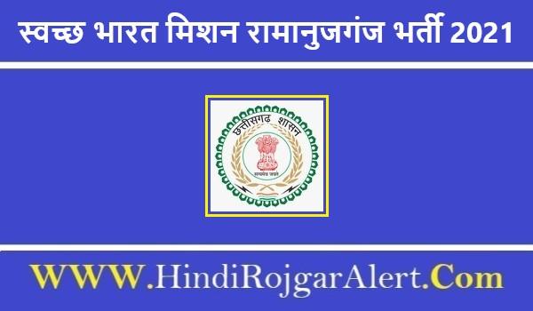 Zila Panchayat Balrampur Bharti 2021| स्वच्छ भारत मिशन रामानुजगंज भर्ती 2021