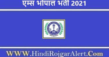 एम्स भोपाल भर्ती 2021 AIIMS Bhopal Jobs के लिए आवेदन