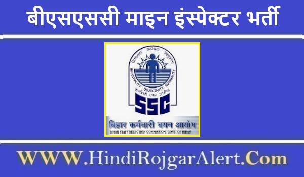 बीएसएससी माइन इंस्पेक्टर भर्ती 2021 BSSC Jobs Bharti के लिए आवेदन