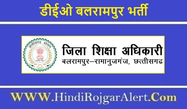 डीईओ बलरामपुर भर्ती 2021 Samvida Sidhi Bharti के लिए आवेदन