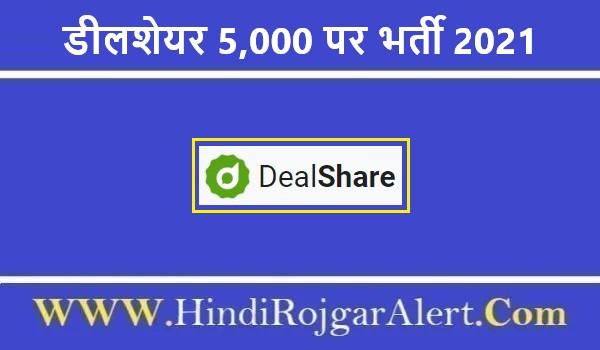 डीलशेयर 5,000 पर भर्ती 2021 Dealshare Jobs के लिए आवेदन