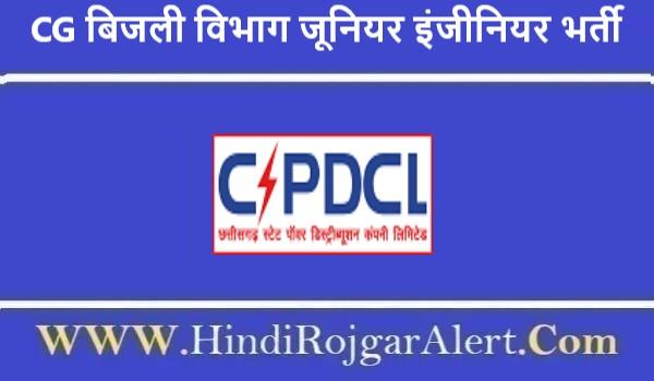CG बिजली विभाग में जूनियर इंजीनियर भर्ती 2021 CG Bijli Vibhag Jobs के लिए आवेदन