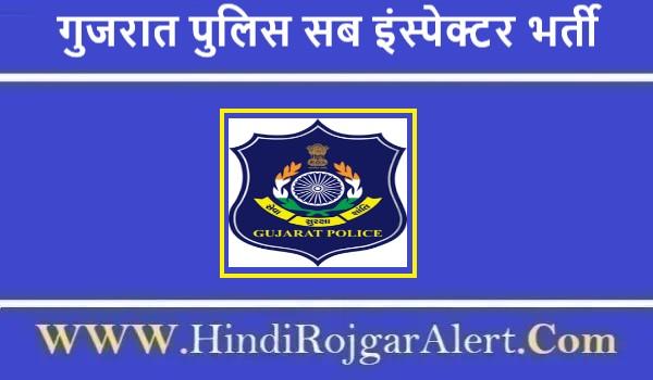 गुजरात पुलिस सब इंस्पेक्टर भर्ती 2021 Gujarat Police Sub Inspector Jobs के लिए आवेदन