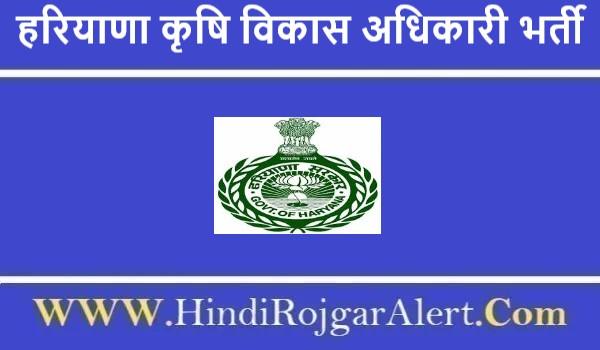 हरियाणा कृषि विकास अधिकारी भर्ती 2021 Haryana Krishi Vikas Adhikari Jobs के लिए आवेदन