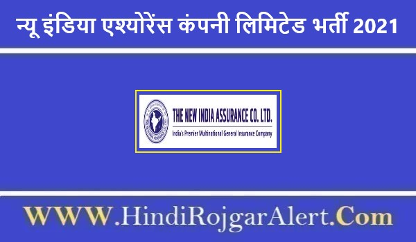न्यू इंडिया एश्योरेंस कंपनी लिमिटेड भर्ती 2021 New India Assurance Company Limited Jobs के लिए आवेदन