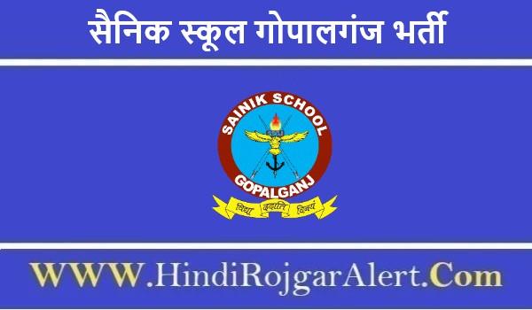 सैनिक स्कूल गोपालगंज भर्ती 2021 दसवीं पास के लिए आवेदन आमंत्रित