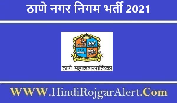 ठाणे नगर निगम भर्ती 2021 Thane Nagar Nigam Jobs के लिए आवेदन