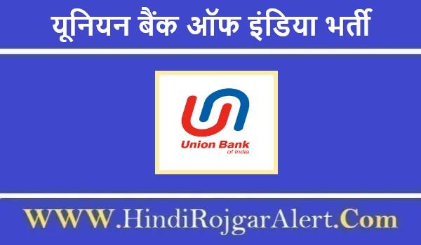 यूनियन बैंक ऑफ इंडिया भर्ती 2021 UBI Assistant Manager Jobs के लिए आवेदन