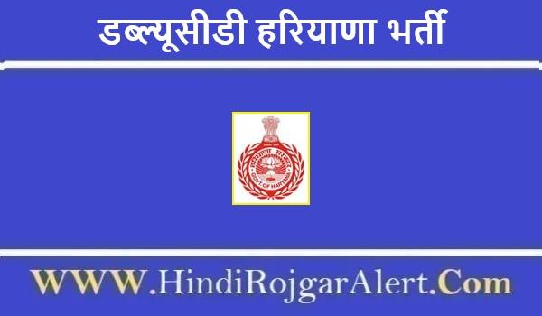 डब्ल्यूसीडी हरियाणा भर्ती 2021 WCD Haryana Jobs के लिए आवेदन