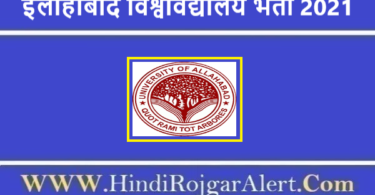 इलाहाबाद विश्वविद्यालय भर्ती 2021 Allahabad vishwavidyalaya Jobs के लिए आवेदन