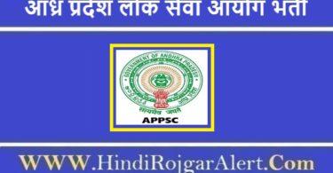 आंध्र प्रदेश लोक सेवा आयोग भर्ती 2021 APPSC Jobs के लिए आवेदन