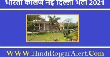 भारती कॉलेज नई दिल्ली भर्ती 2021 Bharati College Jobs के लिए आवेदन