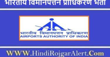 भारतीय विमानपत्तन प्राधिकरण भर्ती 2021 Bhartiya Viman Patan pradhikaran Jobs के लिए आवेदन