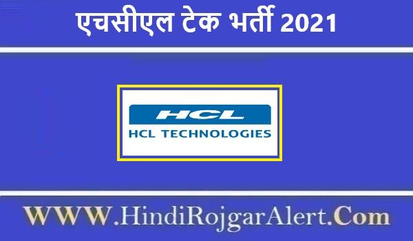 एचसीएल टेक भर्ती 2021 HCL Tech Jobs के लिए आवेदन