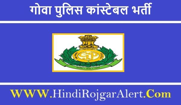 गोवा पुलिस कांस्टेबल भर्ती 2021 Goa Police Constable Jobs के लिए आवेदन