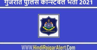 गुजरात पुलिस कॉन्स्टेबल भर्ती 2021 Gujarat Police Constable Jobs के लिए आवेदन