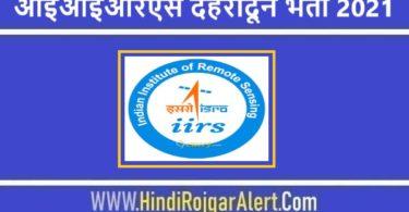 आईआईआरएस देहरादून भर्ती 2021 IIRS Dehradun Jobs के लिए आवेदन