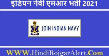 इंडियन नेवी एमआर भर्ती 2021 Indian Navy MR Jobs के लिए आवेदन