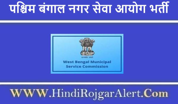 पश्चिम बंगाल नगर सेवा आयोग भर्ती 2021 Pashchim Bangaal Nagar Seva Aayog Jobs के लिए आवेदन