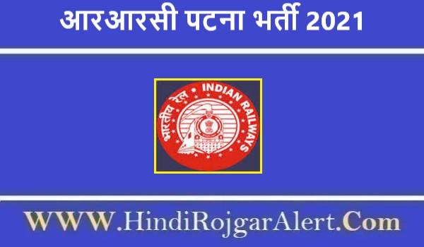 आरआरसी पटना भर्ती 2021 RRC Patna Jobs के लिए आवेदन